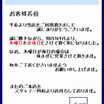 定休日のお知らせ 【那須塩原店】