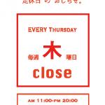 明日、9/3は、定休日です。【那須塩原店】