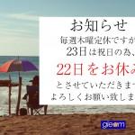 店休日のお知らせ【太田店・那須塩原店】