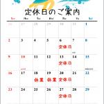 8月店休日のお知らせ【太田店・那須塩原店】