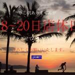 連休のお知らせ【太田店・那須塩原店】