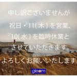 営業のご案内【太田店・那須塩原店】