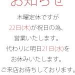 営業のお知らせ【太田店・那須塩原店】