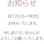 お知らせ【太田店・那須塩原店】