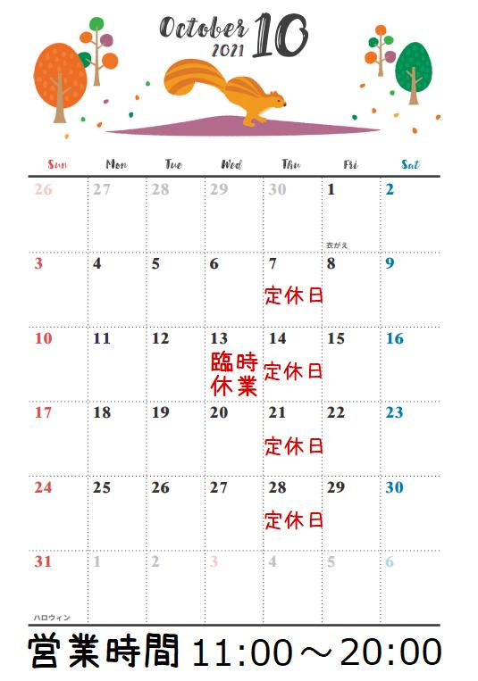定休日のご案内2021年10月太田